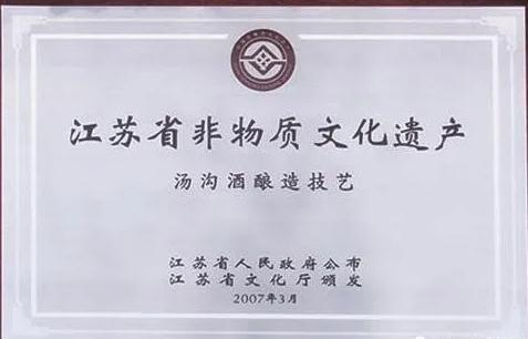 江苏汤沟酒厂成立多少年了?汤沟酒怎么样?