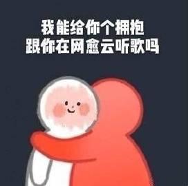 """魏列网易云不会变成""""网抑云""""网易推出治愈计划"""
